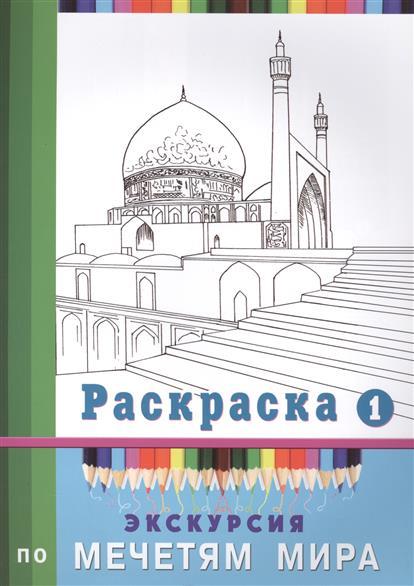 Экскурсия по мечетям мира. Раскраска 1