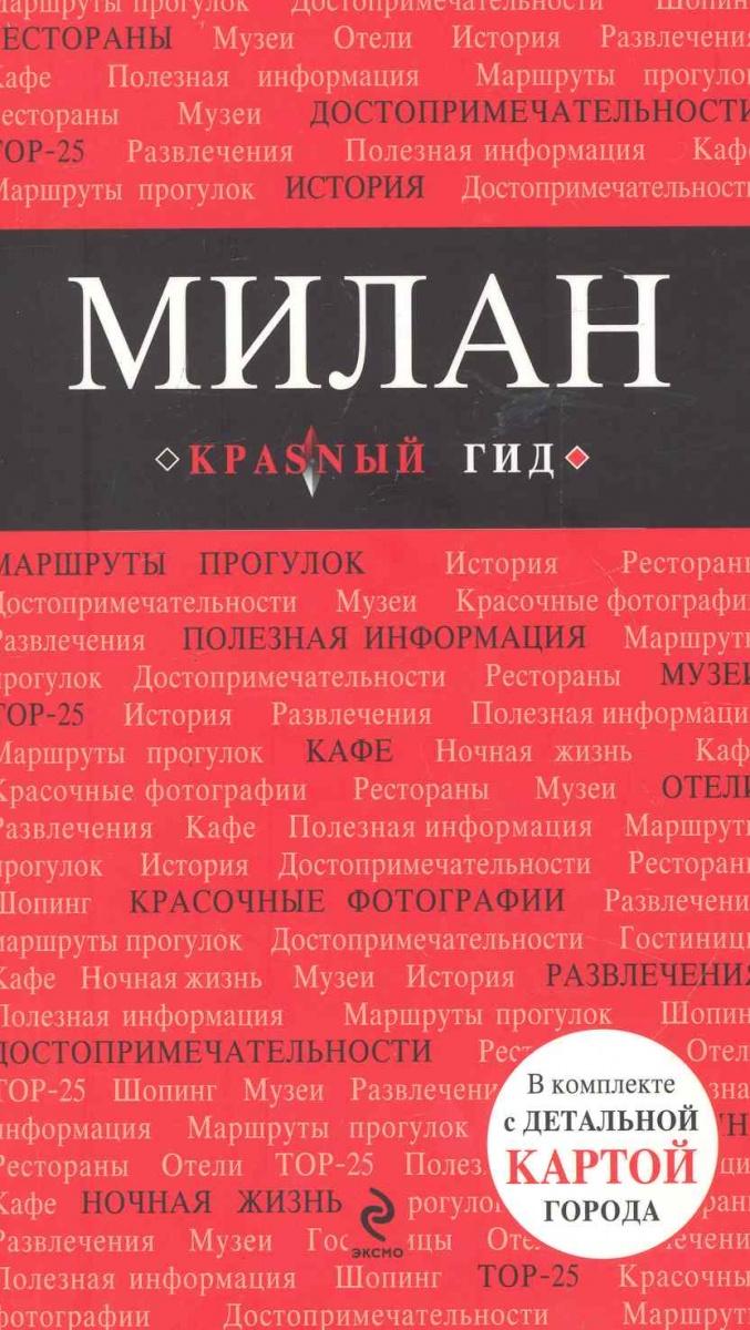 Чередниченко О. Милан владислав тимкин о бес смысленно 294 месяца