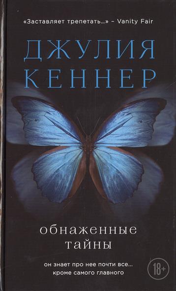Кеннер Дж. Обнаженные тайны кеннер дж обнаженные тайны необходимый грех за час до рассвета комплект из 3 книг