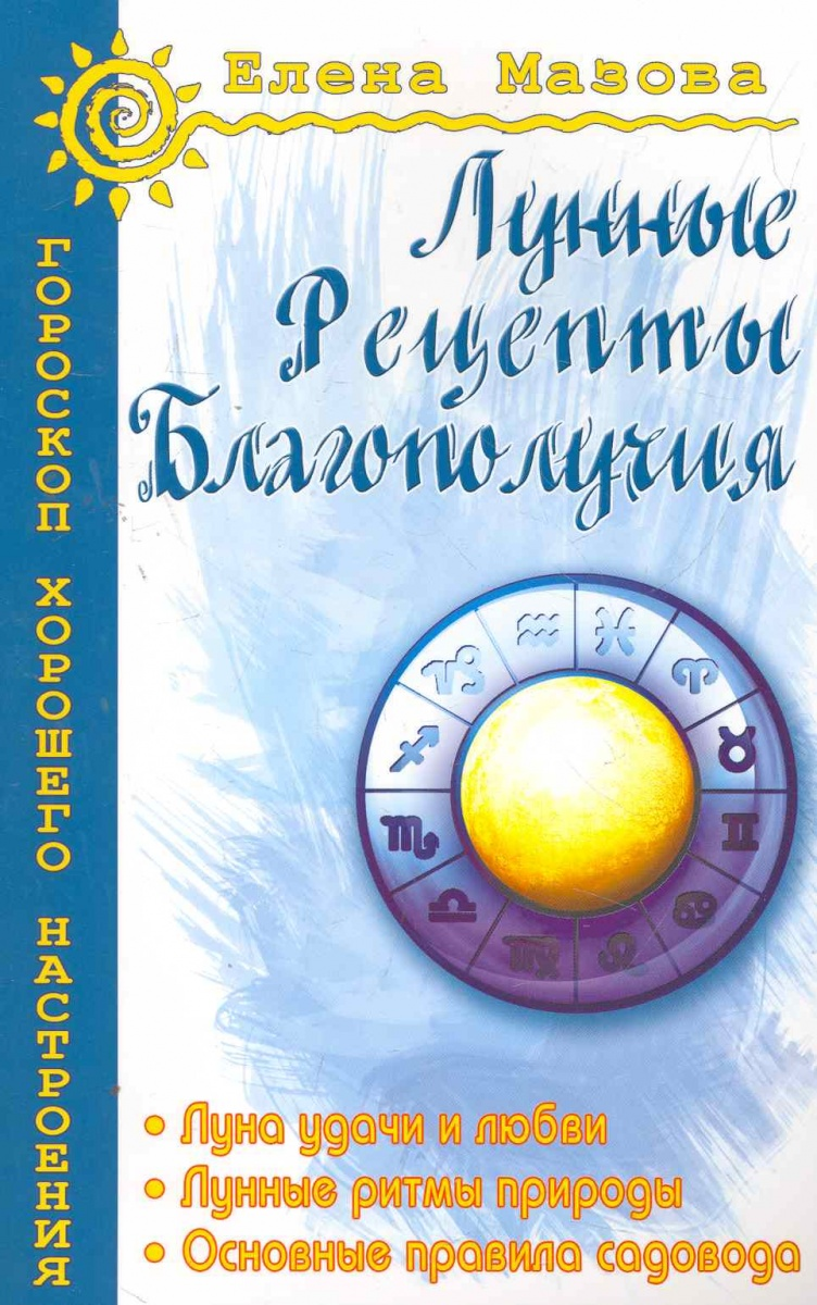 Мазова Е. Лунные рецепты благополучия мазова елена валентиновна астрологические рецепты здоровья 4 е изд isbn 978 5 00053 649 0