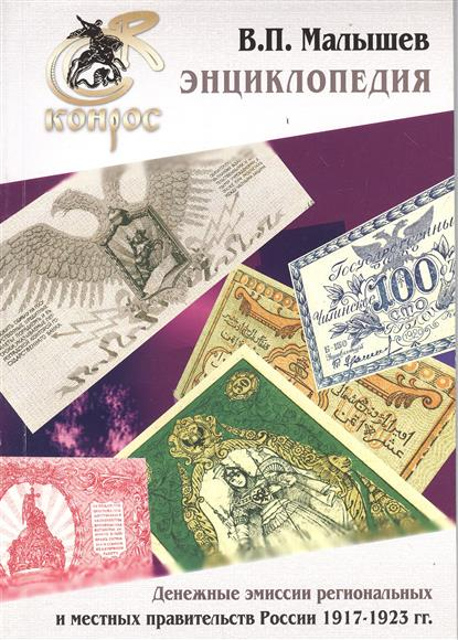 Энциклопедия денежных эмиссий региональных и местных правительств России 1917-1923 гг.