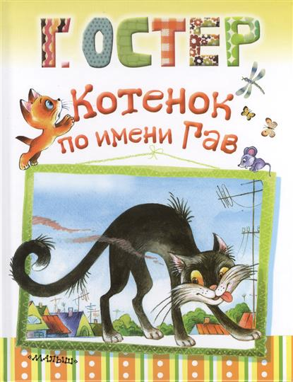 Остер Г. Котенок по имени Гав. Сказочные истории