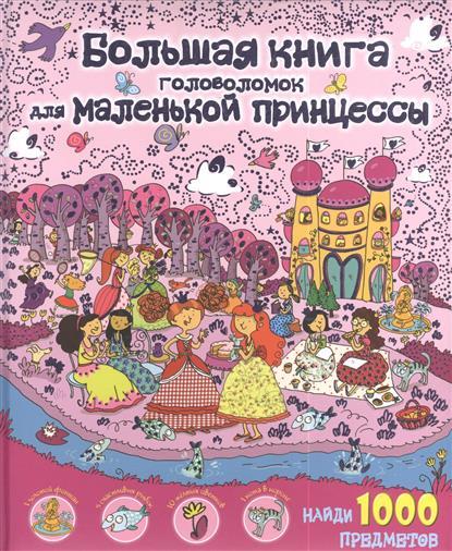 Большая книга головоломок для маленькой принцессы секреты маленькой принцессы isbn 9785402000568
