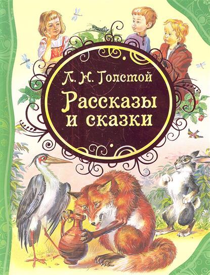 Толстой Л. Рассказы и сказки толстой л рассказы сказки басни 1 4 кл