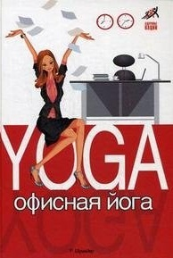 Шумайер Р. Офисная йога