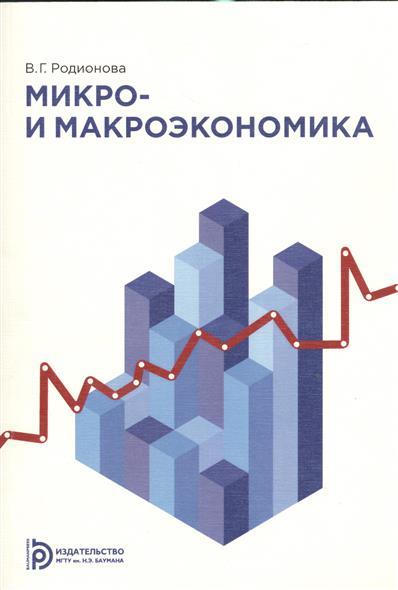 Микро- и макроэкономика. Учебное пособие
