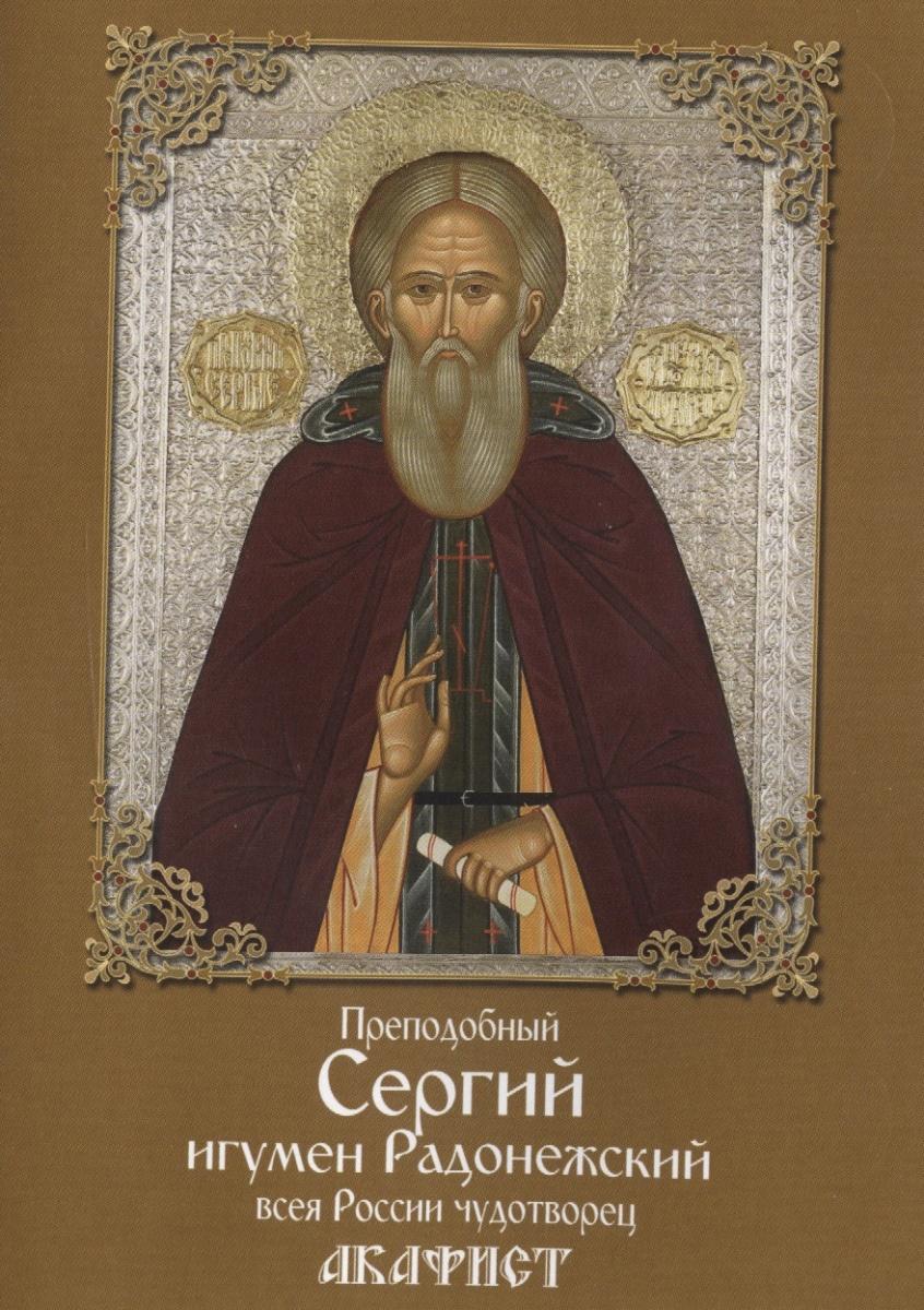 Преподобный Сергий, игумен Радонежский, всея России чудотворец. Акафист
