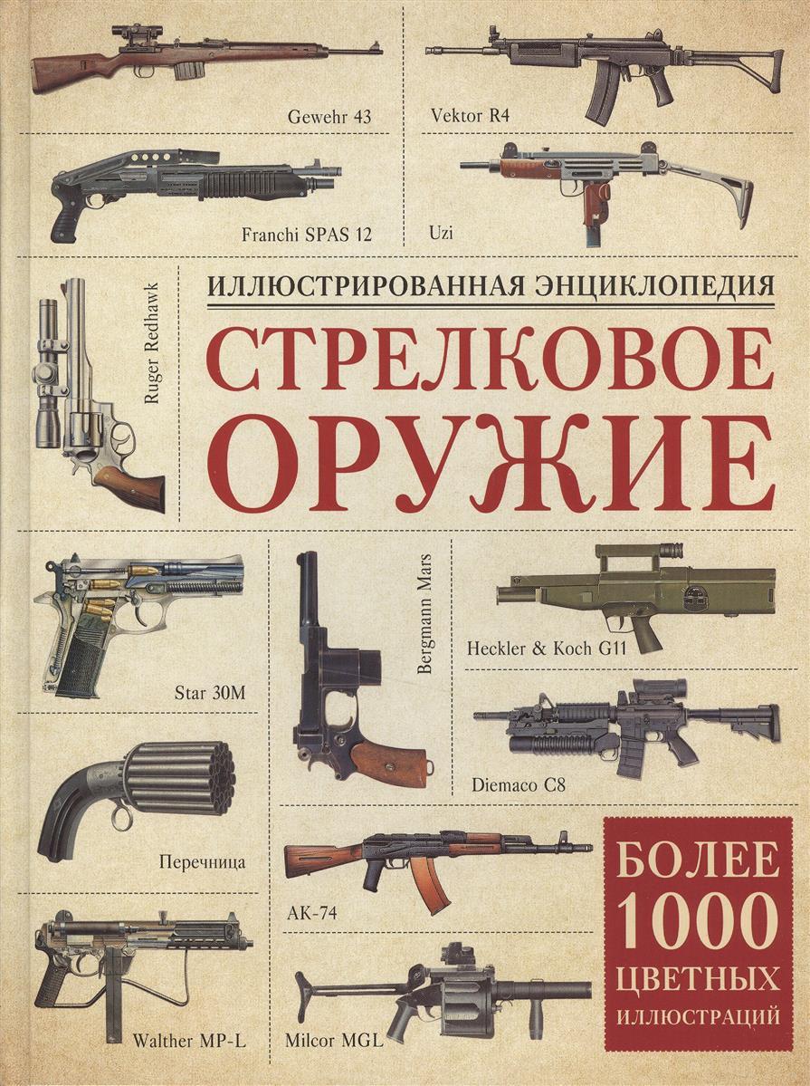 Махарадзе Г. (пер.) Стрелковое оружие. Иллюстрированная энциклопедия