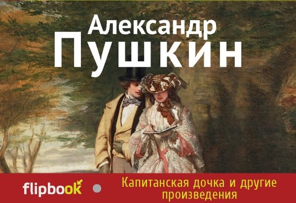 Пушкин А. Капитанская дочка и другие произведения а пушкин капитанская дочка
