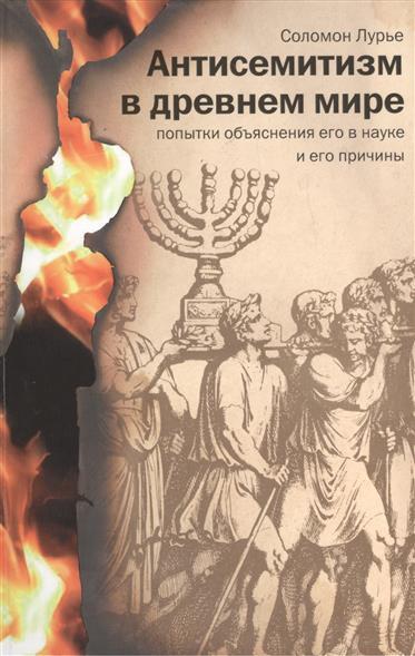 Антисемитизм в древнем мире. Попытки объяснения его в науке и его причины. Издание 2-е, исправленное и дополненное автором