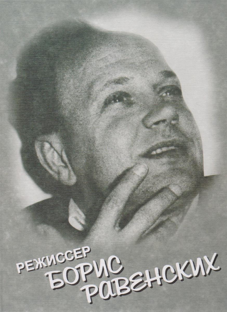 Режиссер Борис Равенских