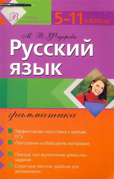 Русский язык Грамматика 5-11 кл
