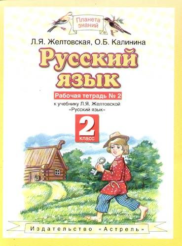 Русский язык 2 кл Р/т ч.2