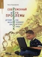 Современный ребенок и его проблемы Детский сад школа…