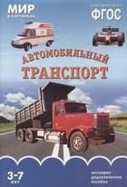 Автомобильный транспорт. Наглядно-дидактическое пособие