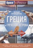 Греция и греческие острова: полный путеводитель