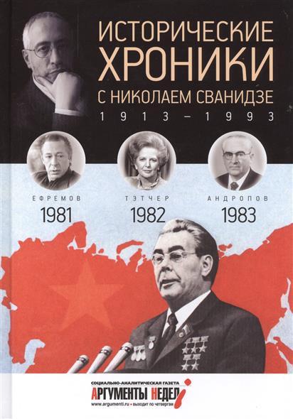 Исторические хроники с Николаем Сванидзе. 1981, 1982, 1983. Выпуск 24