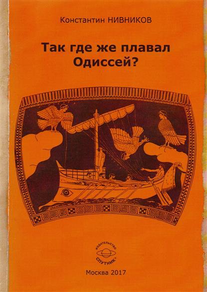 Нивников К. Так где же плавал Одиссей? Как географические представления Геродота были искажены исследователями его