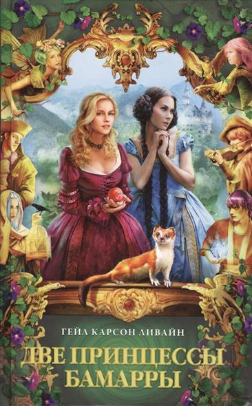 Две принцессы Бамарры, Ливайн Г., ISBN 9785389058057, 2014 , 978-5-3890-5805-7, 978-5-389-05805-7, 978-5-38-905805-7 - купить со скидкой