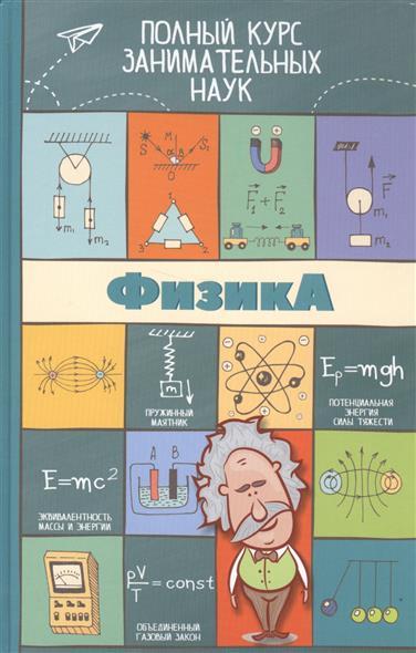 Вайткене Л. Физика