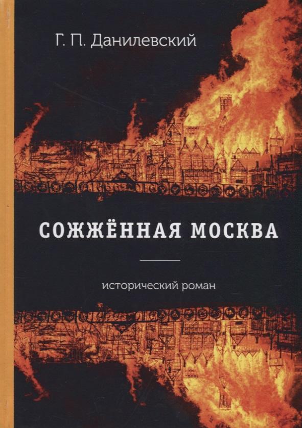 Данилевкий Г. Сожженная Москва. Исторический роман ISBN: 9785521059669