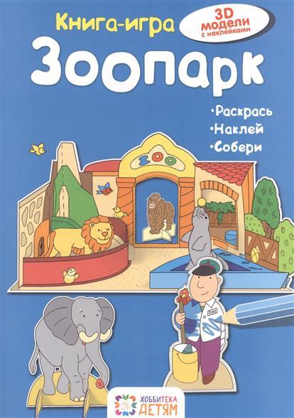 Бланк Х.-И. Зоопарк. 3D модели с наклейками бланк х и зоопарк книга игра