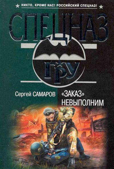 Самаров С. Заказ не выполним самаров с спрут