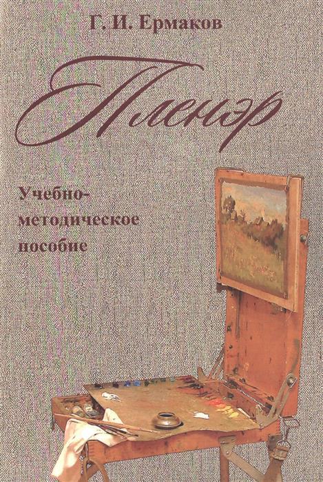 Ермаков Г. Пленэр. Учебно-методическое пособие