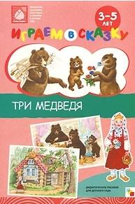 Играем в сказку Три медведя