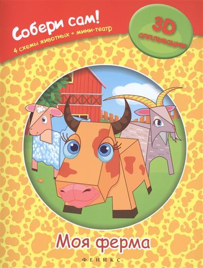 Моя ферма Собери сам 4 схемы животных мини-театр