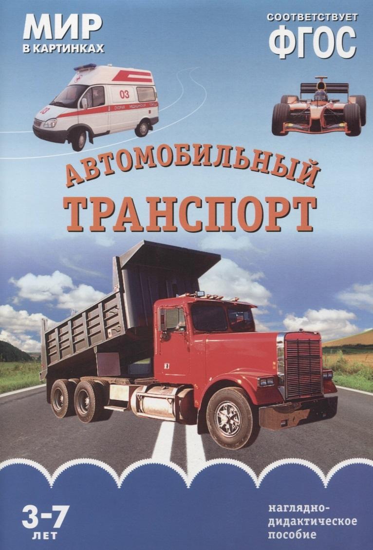 Минишева Т. Автомобильный транспорт. Наглядно-дидактическое пособие распорядок дня наглядно дидактическое пособие