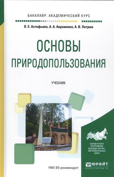 Астафьева О., Авраменко А., Питрюк А. Основы природопользования. Учебник
