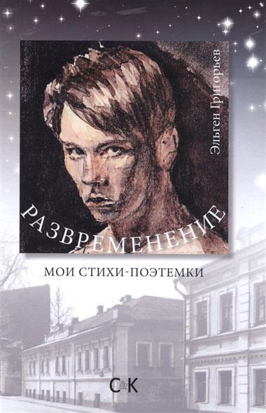 Григорьев Э. Развременение. Мои стихи-поэтемки цена