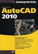 Левковец Л. Самоучитель AutoCAD 2010 autocad 2010 cd