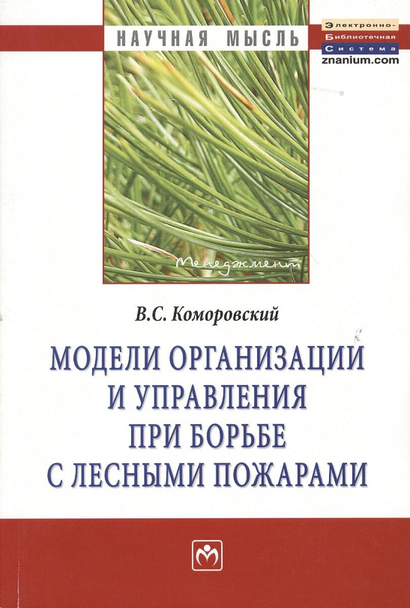 Коморовский В. Модели организации и управления при борьбе с лесными пожарами: Монография