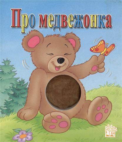 Карганова Е. Пушистый бочок Про медвежонка карганова е желтик