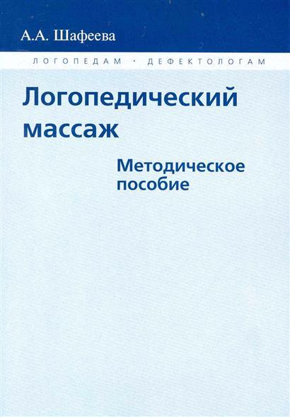 Логопедический массаж Метод. пос.