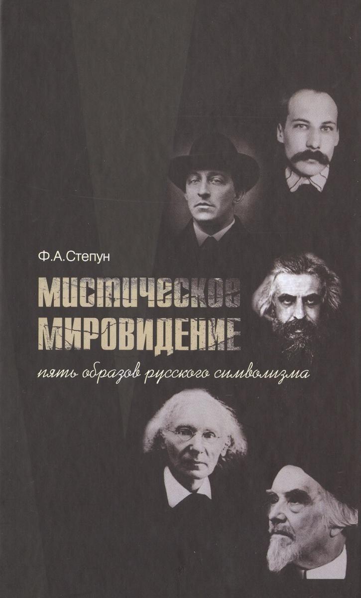 Степун Ф. Мистическое мировидение. Пять образов русского символизма