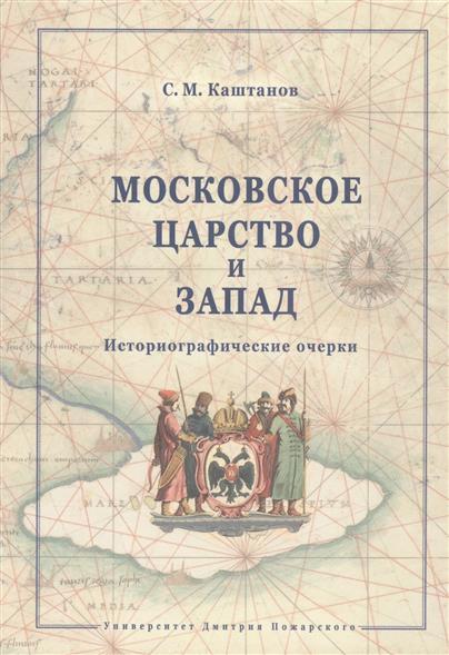 Московское царство и Запад. Историографичесие очерки