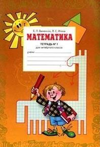 Бененсон Е., Итина Л. Математика 4 кл Р/т 1 бененсон е итина л математика 1 класс рабочая тетрадь 1