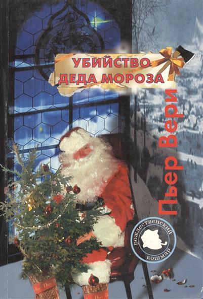 Вери П. Убийство Деда Мороза