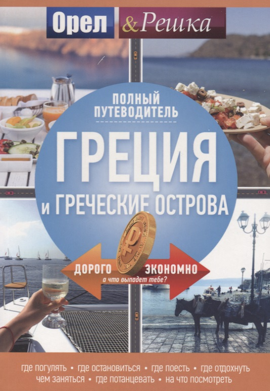 Бойко А., Шмулевич Н. (сост.) Греция и греческие острова: полный путеводитель Орла и решки