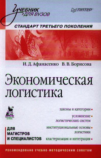 Афанасенко И., Борисова В. Экономическая логистика. Для магистров и мпециалистов ISBN: 9785496000703