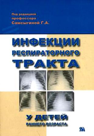 Инфекции респираторного тракта у детей раннего возраста