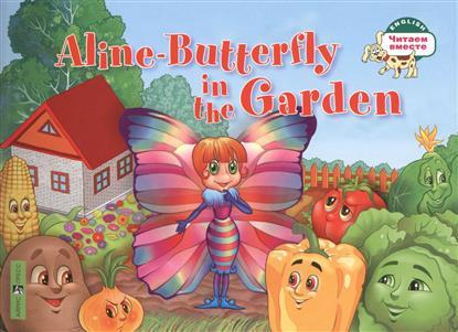 Благовещенская Т. Aline-Butterfly in the Garden / Бабочка Алина в огороде