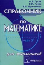 Справочник по мат-ке для школьников