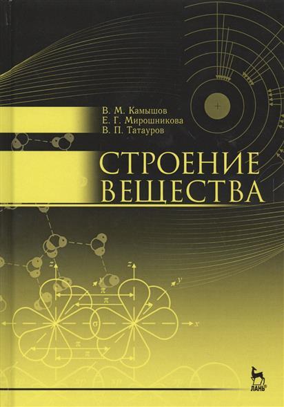 цена на Камышов В., Мирошникова Е., Татауров В. Строение вещества. Учебное пособие