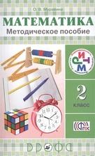 Математика. Методическое пособие. 2 класс
