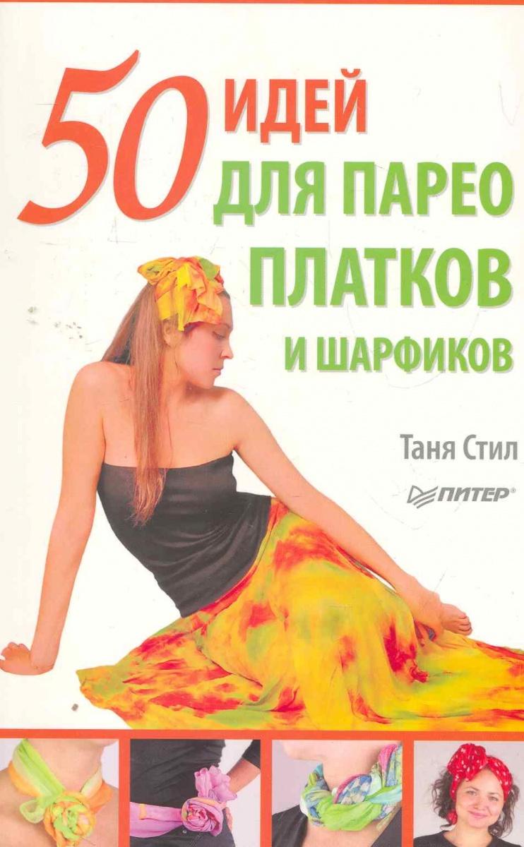 Стил Т. 50 идей для парео платков и шарфиков подвесная люстра omnilux om 586 oml 58603 08