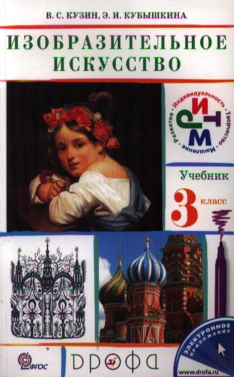 Изобразительное искусство. 3 класс. Учебник. 15-е издание, стереотипное